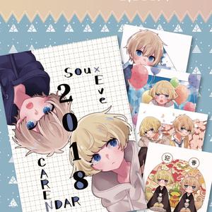 【予約】Eve × Sou カレンダー2018【期間限定】
