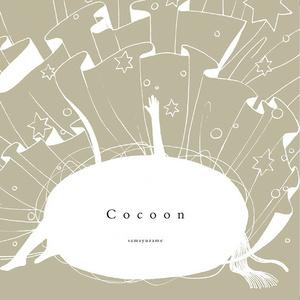 Cocoon 【ダウンロード版】