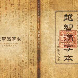 越智満高等学校新聞部シナリオ集vol.3 越智満写本 DL版