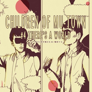 ムー・タウンの子供たち #4 THERE'S A WORLD