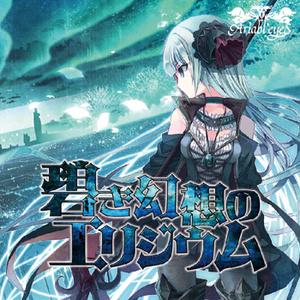 碧き幻想のエリジウム 【CD-R版】