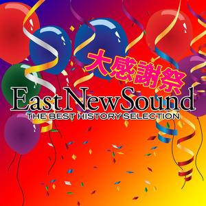 EastNewSound大感謝祭 おまかせ5CD