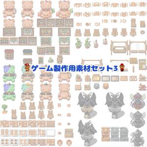 ゲーム製作用素材セット3
