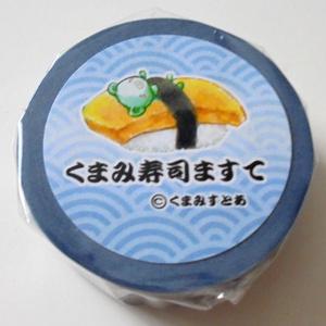 くまみ寿司マスキングテープ