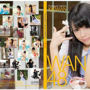 箱で推せ!WAN48