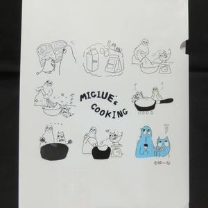 クリアファイル【MIGIUE's COOKING】