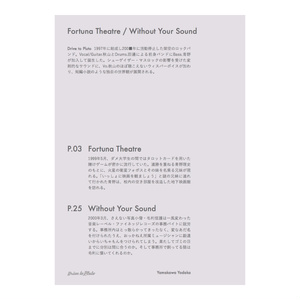Fortuna Theatre / Without Your Sound