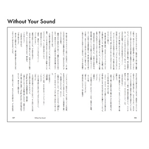[データ版/0円〜] Fortuna Theatre / Without Your Sound