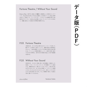 [データ版/0円〜] Fortuna Theatre / Without Your Sound