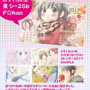 C91新刊+カレンダーセット