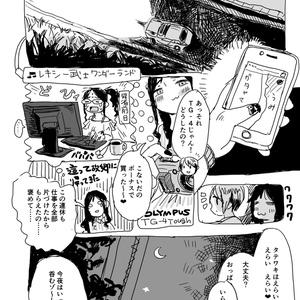 【漫画本】漫画短編集 浮石