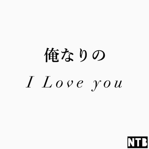 俺なりのI Love you (inst)