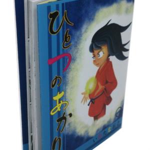 ひとつのあかり 1巻 (冊子版)