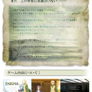 ENIGMA:体験版