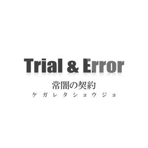 【歌素材】常闇の契約 ケガレタショウジョ
