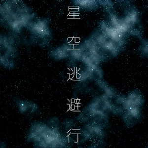 【有料歌素材】星空逃避行