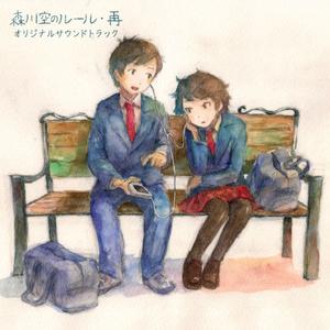 森川空のルール・再 オリジナルサウンドトラック