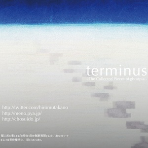 【ダウンロード版】terminus -The Collected Pieces of Ghostpia-