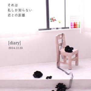 [diary]