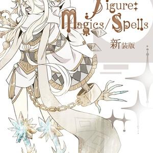 figure magics/spells 新装版