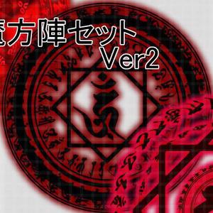 魔方陣セット Ver2