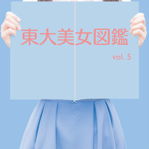 東大美女図鑑 vol. 5