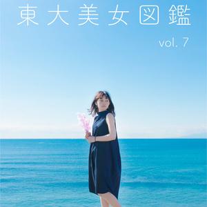 東大美女図鑑 vol. 7