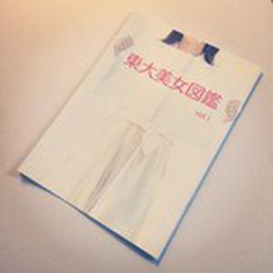 東大美女図鑑 vol. 1