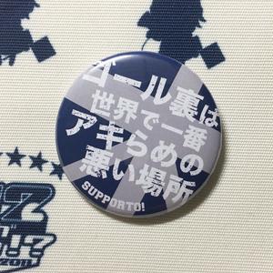 アキらめの悪い缶バッジ 2nd