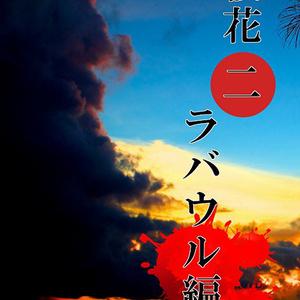 桜花二(ラバウル編)