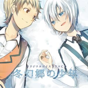 オリジナルボイスドラマCD「冬幻郷の少年」