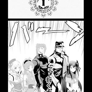 スタンド使いほむら☆ジョジョカ第五話