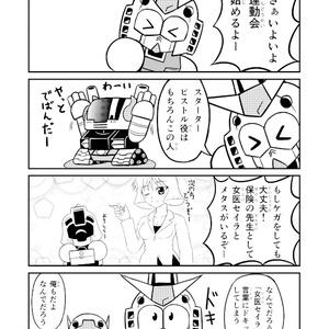 SDガンダムフルカラー劇場NEXT(3)