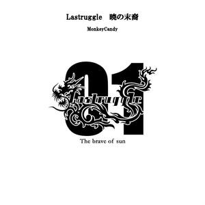 Lastruggle第1章「暁の末裔」
