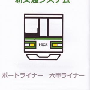 鉄道擬人化同人誌 新交通システム
