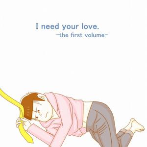 おそ松さん同人誌(あつトド)I need your love. -the first volume-