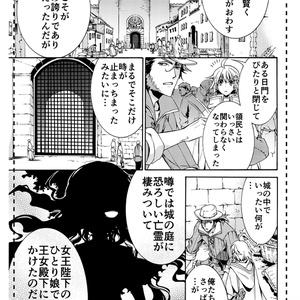 王女と毒薬 -Her Majesty`s Tutor 01-