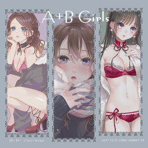 A+B Girls DL◆Digital distribution