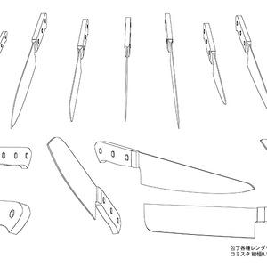 包丁3Dモデル9種セット