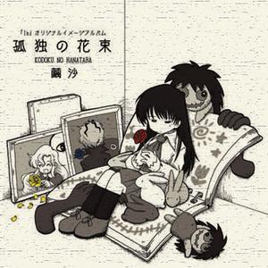 孤独の花束~フリーゲームIb~ イメージヴォーカルアルバム