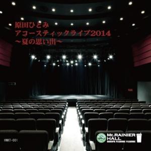 原田ひとみアコースティックライブ2014 夏の思い出