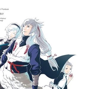 闇明け(PDF版) タクカム♀+キサラギ