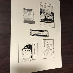 【コミックス】孤独の幸太郎