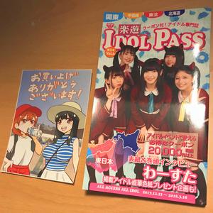 楽遊アイドルパス東日本Vol.6(残り4冊)