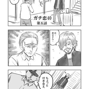 【ダウンロード】ガチ恋40 1~5話