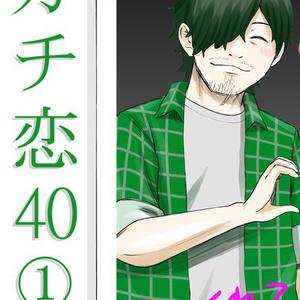 ガチ恋40 1.2巻【10冊ずつセット】