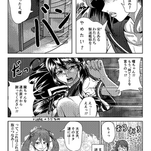 艦隊こんにゃくれんこん -レンコン編-