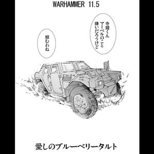 ウォーハンマー11.5「愛しのブルーベリータルト」