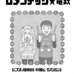 無料DL鼎談冊子『ロメンチック★電鉄』