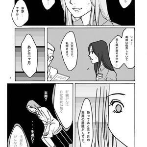 DL【T&B鏑木夫妻・鏑木親子】遠い空【34P】